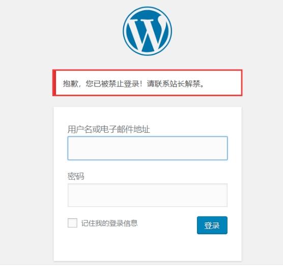 "WordPress禁止某些用户账号登录源码&插件""盘他"""