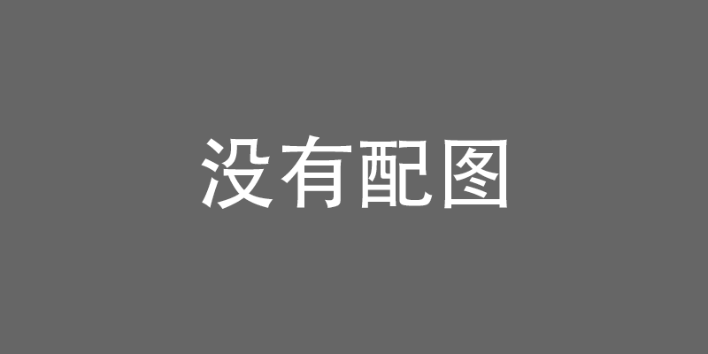wordpress如何修改后台登陆地址,提高安全性