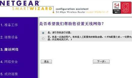 netgear无线路由器设置图文详解
