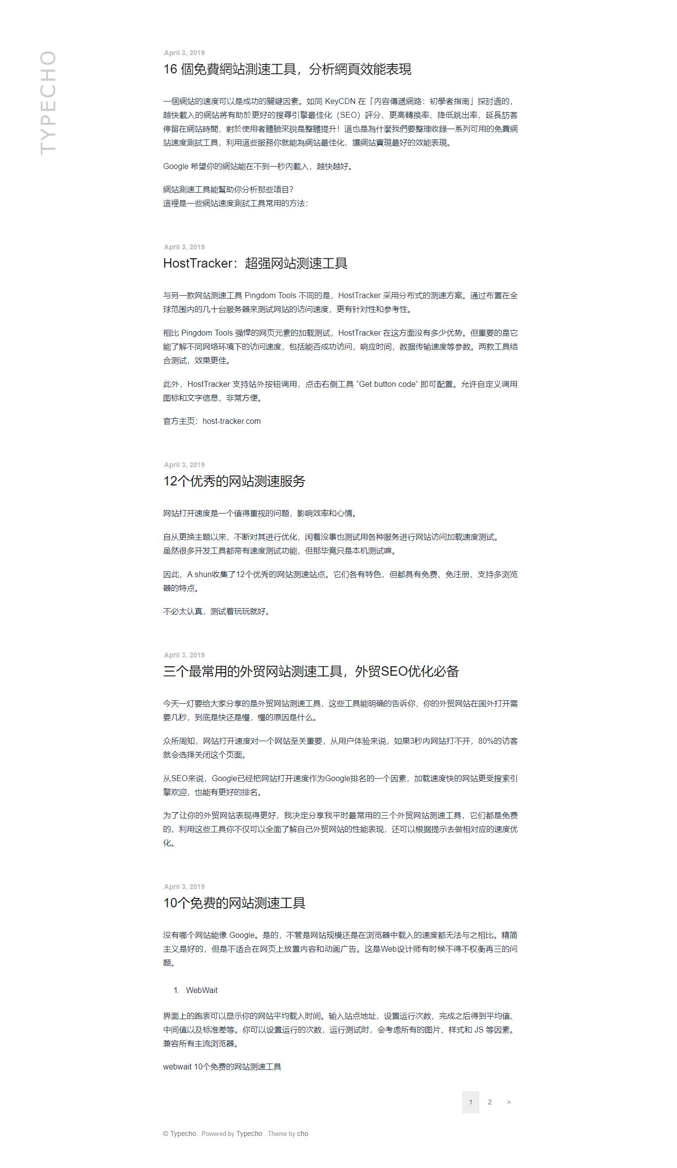 Typecho 移植Cho简洁日记博客主题 JTheme